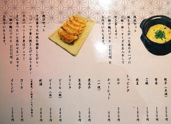 s-麺バーメニュー2PC191798