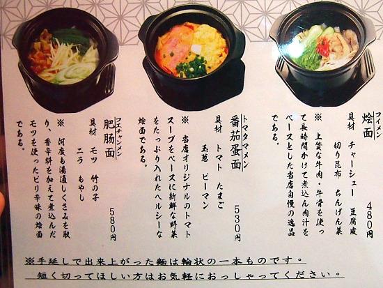 s-麺バーメニューPC191795
