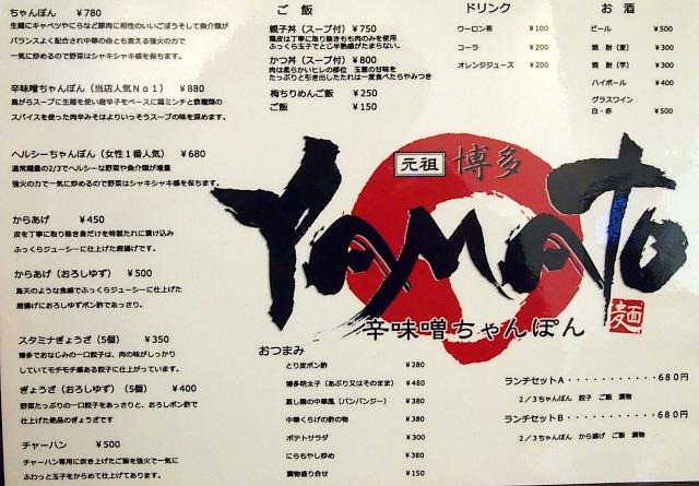 s-YAMATOメニュー2PC201826