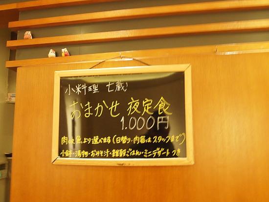 s-七倉メニュー夜PC211849
