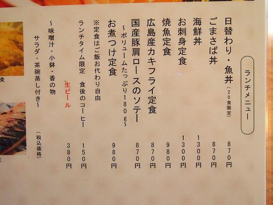 s-やくみ外メニューPC271922