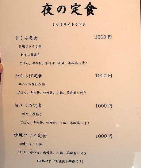 s-やくみ外メニュー夜PC271931