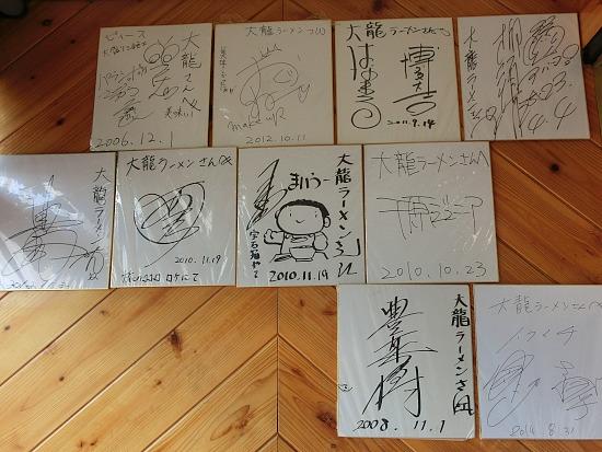 s-大龍サインCIMG6731
