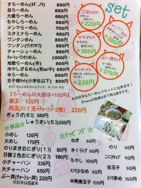 s-大龍メニュー大CIMG6724