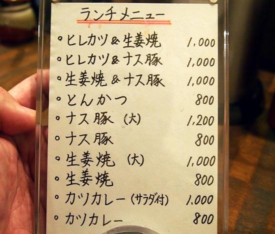 s-なす豚メニューP1052105