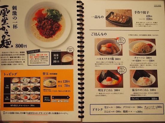 s-一風堂メニュー2P1112203