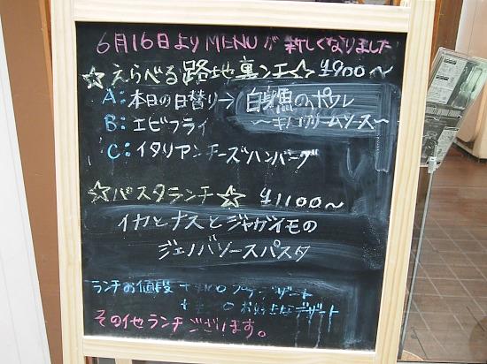 s-sofaメニュー店外P1152250