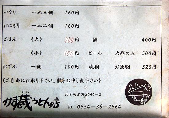 s-かまくらメニュー2P1162266