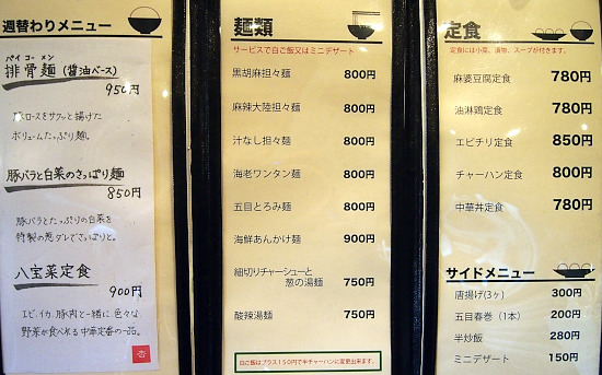 s-杏仁荘メニューP1182293