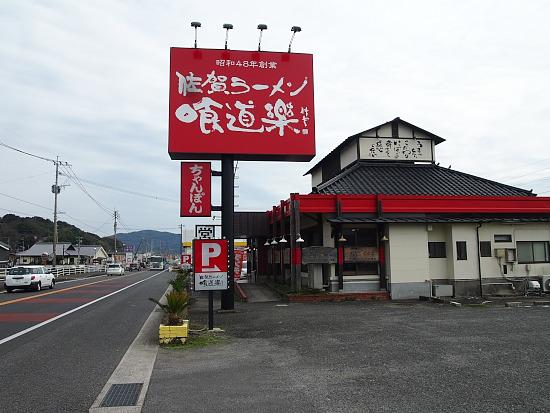 s-喰道楽外見P2022557