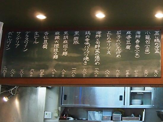 s-杏仁荘メニュー夜2P2012556改1