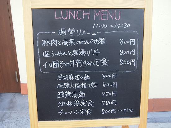 s-杏仁荘メニューP2012545