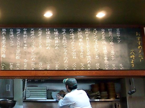 s-杏仁荘メニュー夜P2012556改2