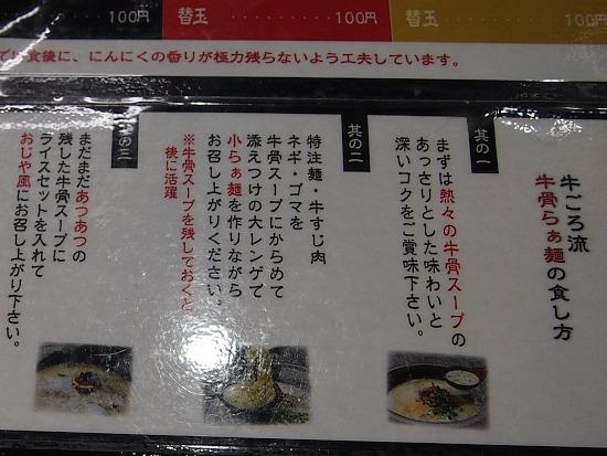 s-牛ごろ食べ方P2062644改
