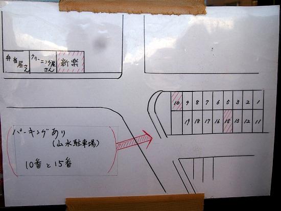 s-新楽駐車場P2082676
