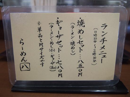 s-八メニュー2P3053161