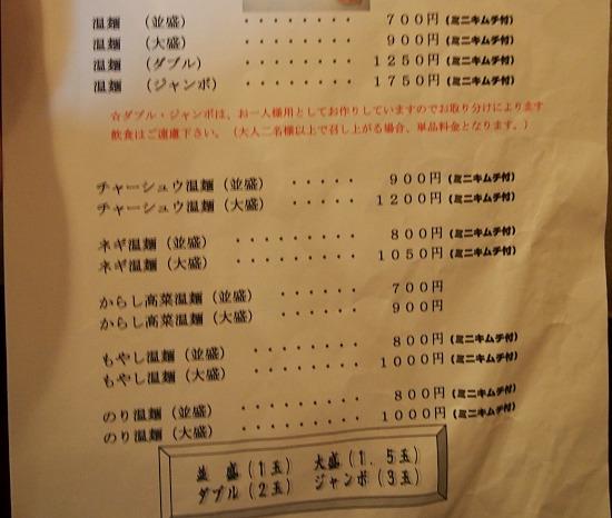 s-胡月メニュー2P3093241