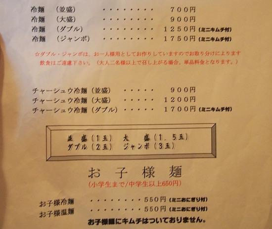 s-胡月メニューP3093240