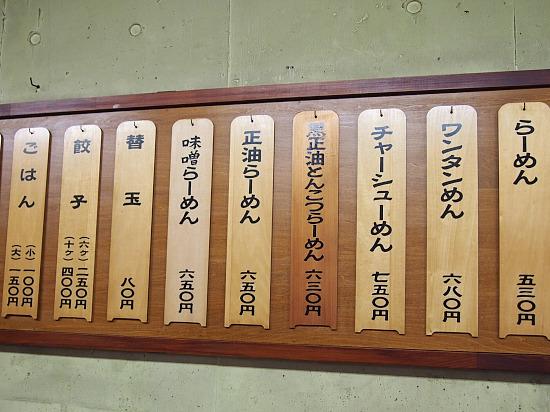 s-めんとくメニューP3153407
