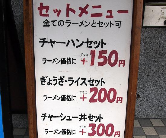 s-めんとくメニューセットP3153406