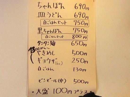 s-ぽかまつメニューCIMG6886