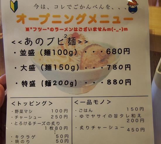 s-恵比寿メニューP3233528