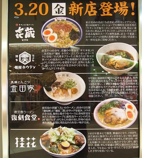 s-奉天新店P3283606