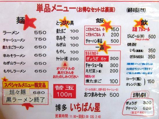 s-いちばんメニュー2P3303659