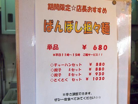 s-いちばんメニュー3P3303660