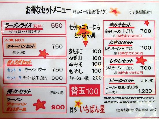 s-いちばんメニューP3303658