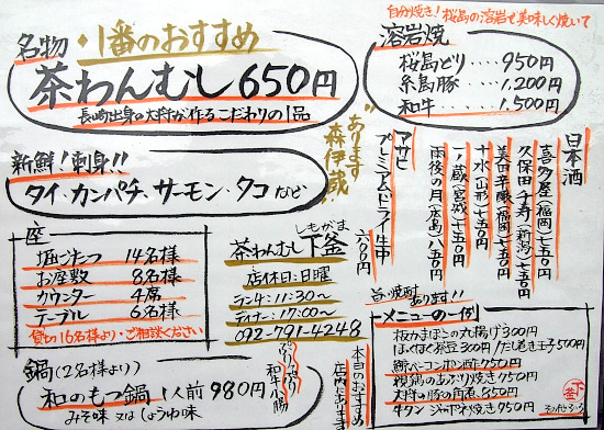 s-下釜メニューP4033736