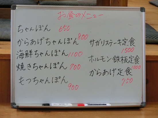 s-四つ葉メニューCIMG6893