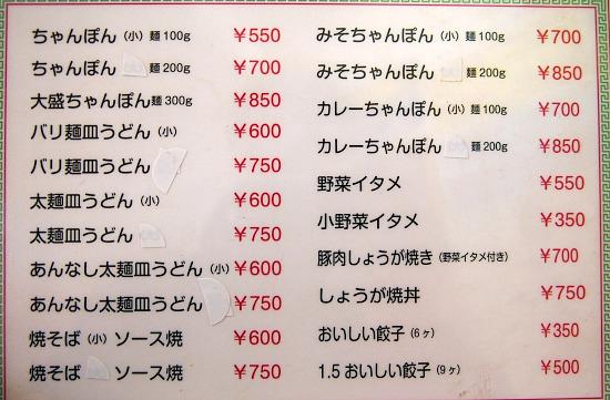 s-あっちゃんメニューP4083817