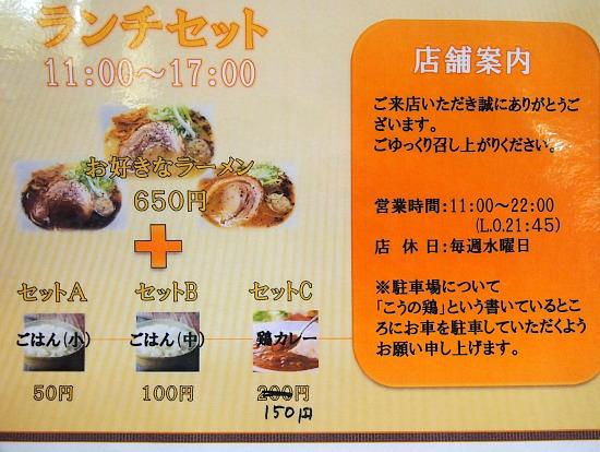 s-こうの鶏メニュー2P4103860