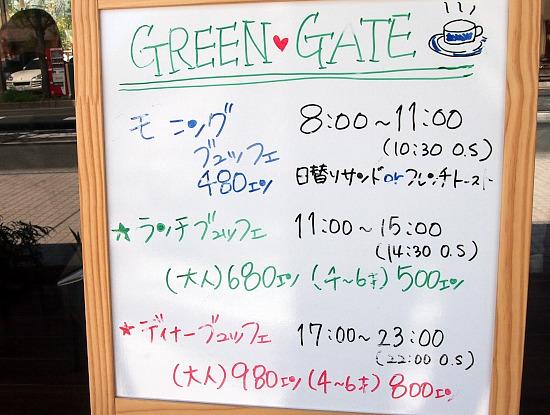 s-グリーンメニューP4113901