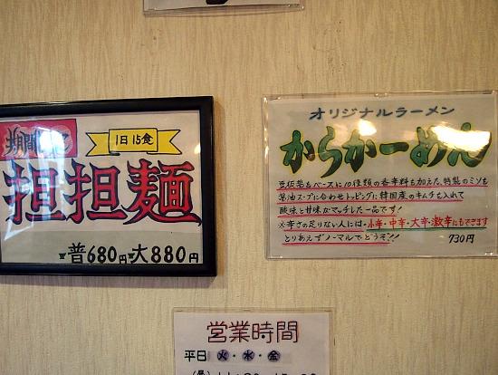 s-ゆきみ家メニュー3P4194049