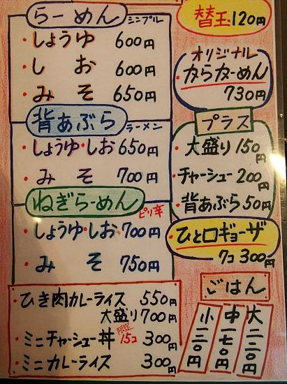 s-ゆきみ家メニューP4194044