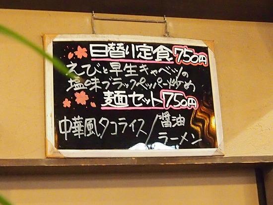 s-直家メニューランチP4234133