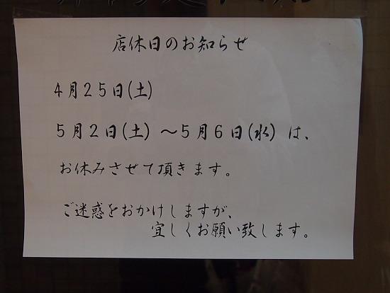s-舞鶴休みP4284225