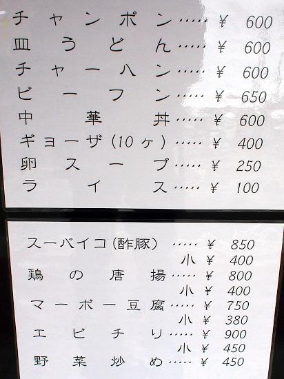 s-恵比須メニューP5064407