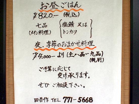 s-田吾作メニューP5114456