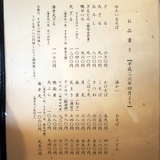 s-湯桶庵メニュー2P5164552