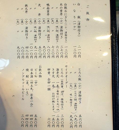 s-湯桶庵メニュー3P5164555