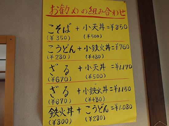 s-湯桶庵メニューP5164550