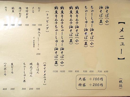 s-七色メニューP5194588