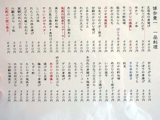 s-豊一メニュー2P5264708