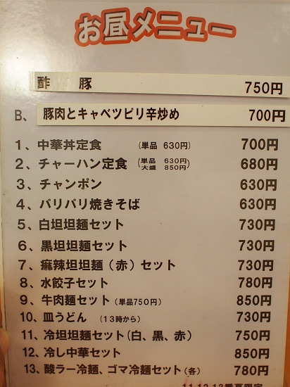 s-源中縁メニューP6084874