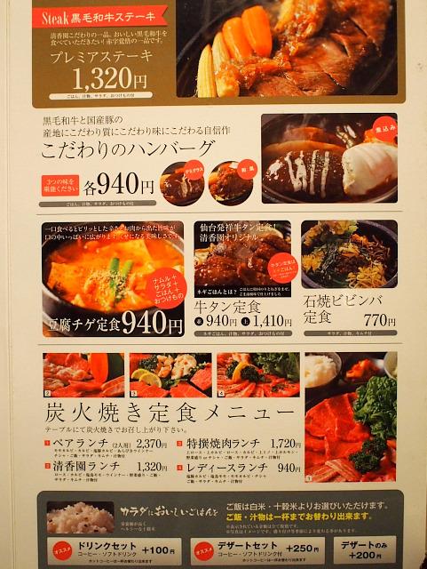 s-清香園メニュー2P6094888