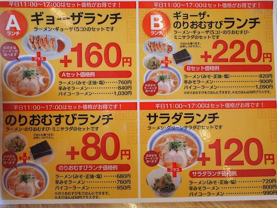 s- 北のラー麺メニュー2P6124952