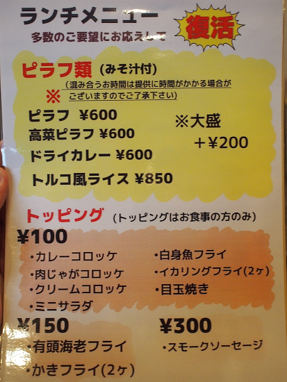 sー枝メニュー2P8125912